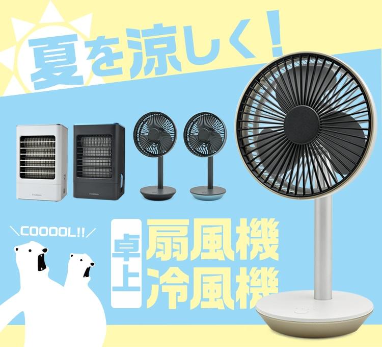 扇風機・冷風機特集