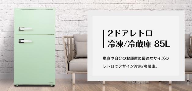 2ドアレトロ冷凍・冷蔵庫 85L ライトグリーン(WRD-2090G)