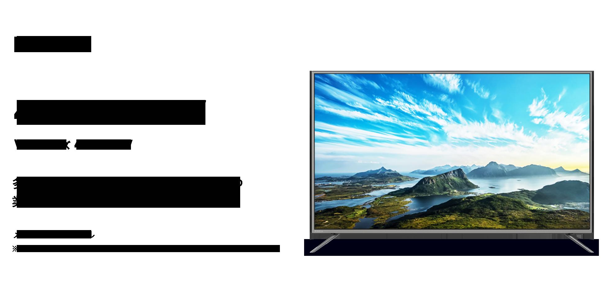 PIXELA 新4K放送対応 液晶テレビ 大画面