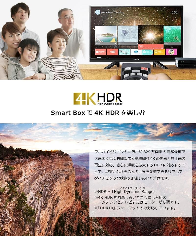 Smart Boxで4K HDRを楽しむ