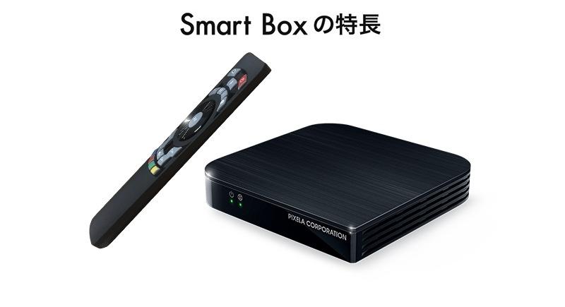 Smart Boxの特長