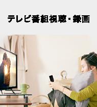 テレビ番組視聴・録画