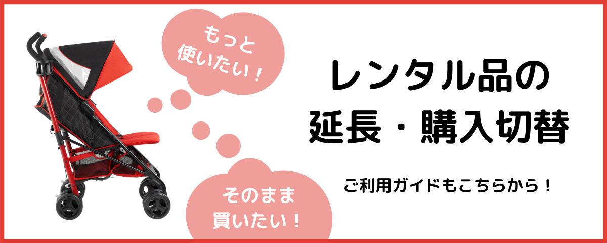 レンタル延長・購入切替