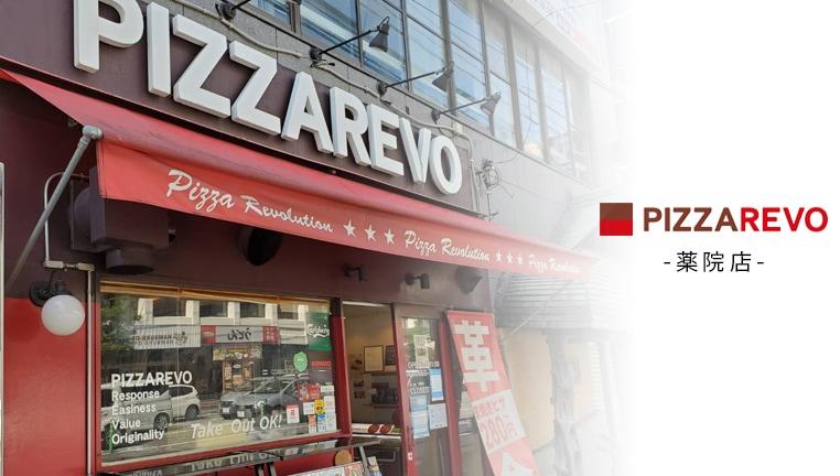 ピザレボ薬院店
