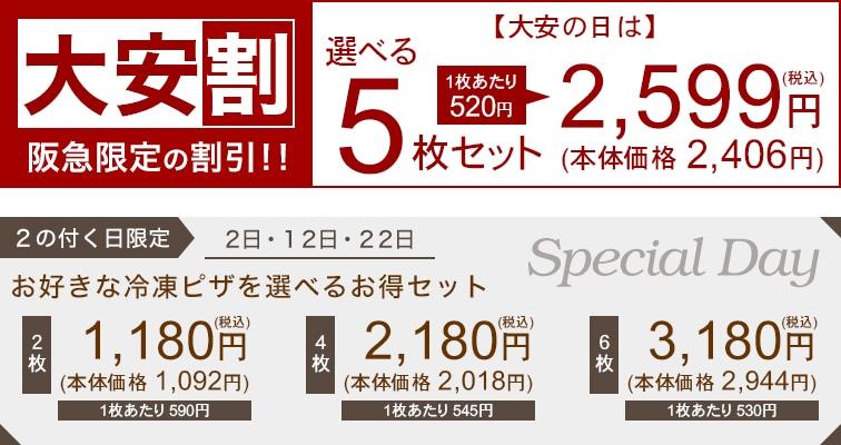 ピザレボ博多阪急店キャンペーン