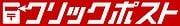 クリックポストは、日本郵便によるポスト投函型配送サービスです