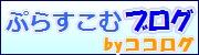プラスコム ブログ