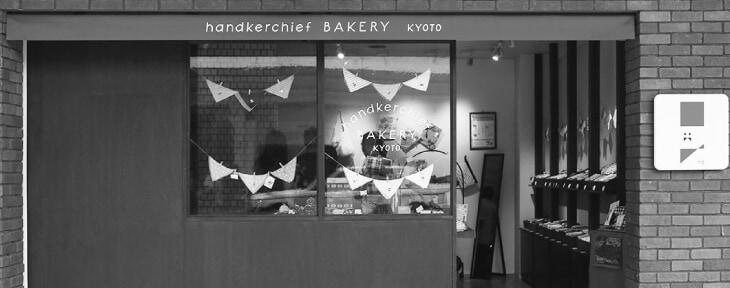 ハンカチベーカリー店舗写真