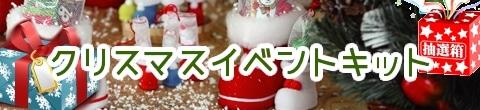 クリスマスイベントキット