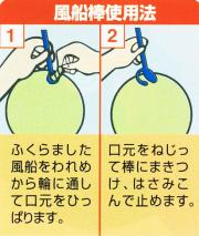 風船用プラスチック棒