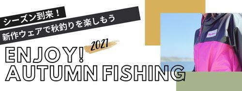 Enjoy Autumn fishing  シーズン到来! 新作ウェアで秋釣りを楽しもう