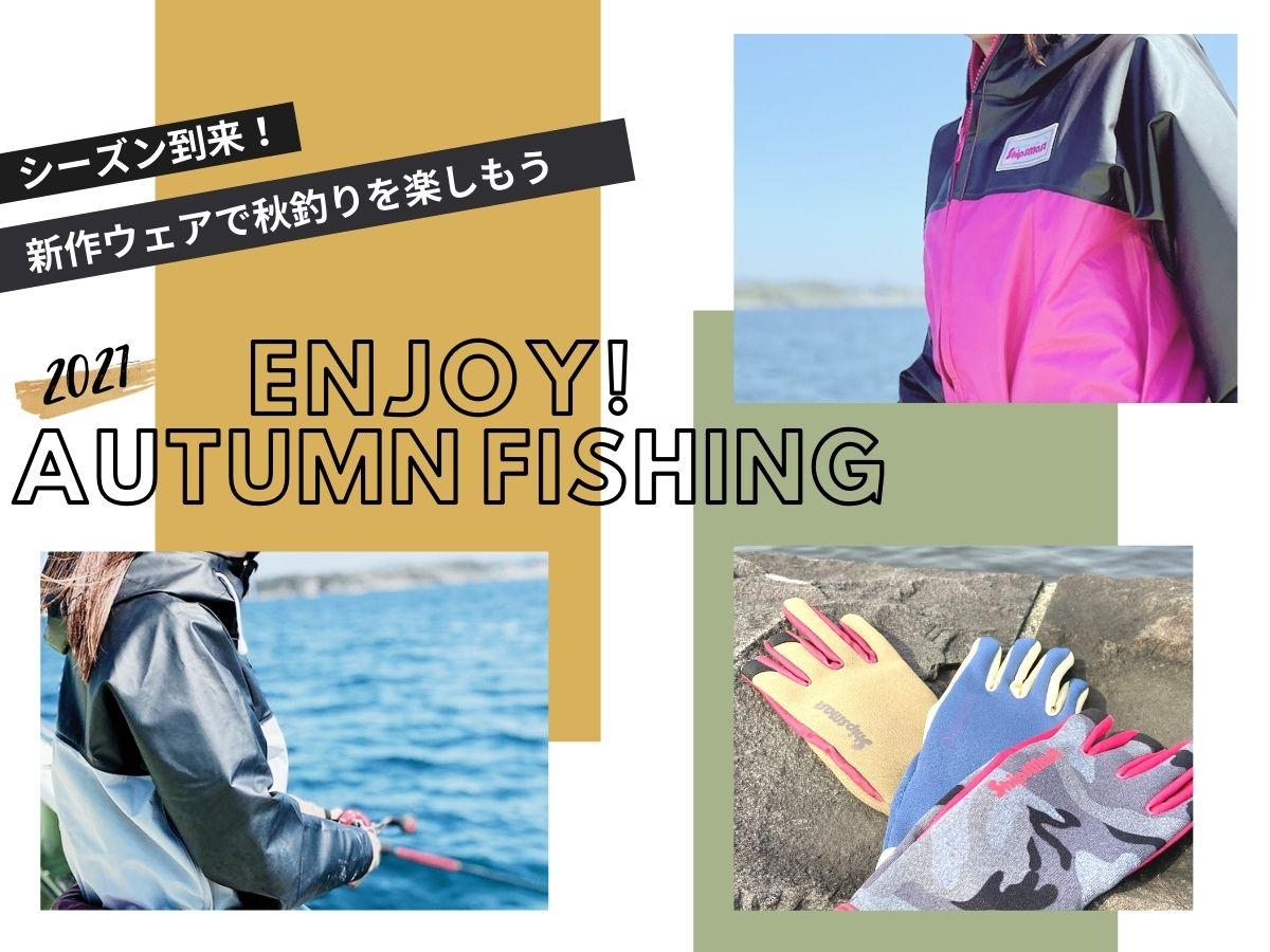 Enjoy Autumn fishing