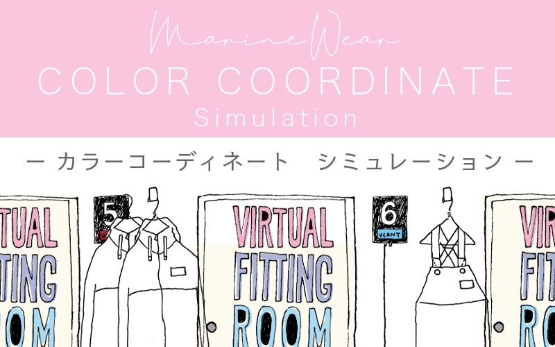 colorコーディネートシュミレーション