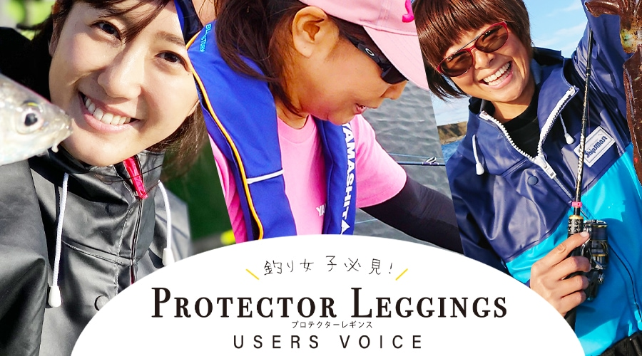 船釣り女子必見! Protector Leggings User's Voice