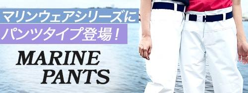 マリンウェアシリーズにパンツタイプ登場!