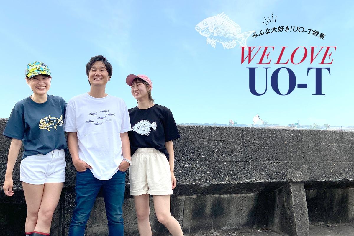 WE LOVE UO-T