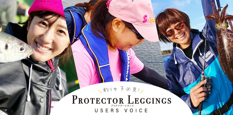 船釣り女子必見! PROTECTOR LEGGINGS USER'S VOICE