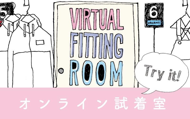 virtual fitting room