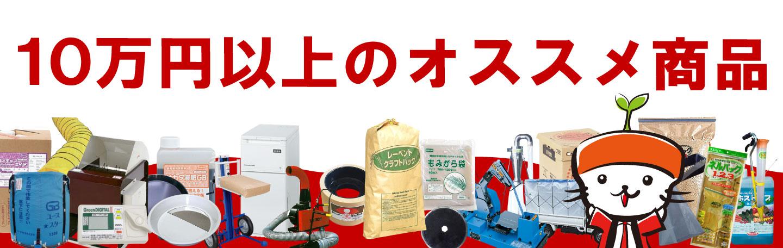 10万円以上のオススメ商品