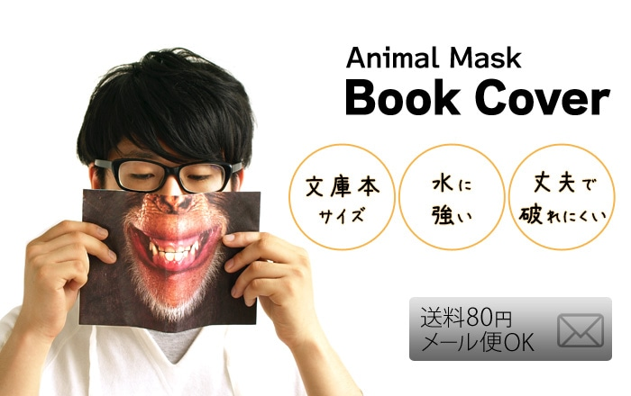 Animal Mask Book Cover アニマルマスクブックカバー dreams 文庫本 読書 動物