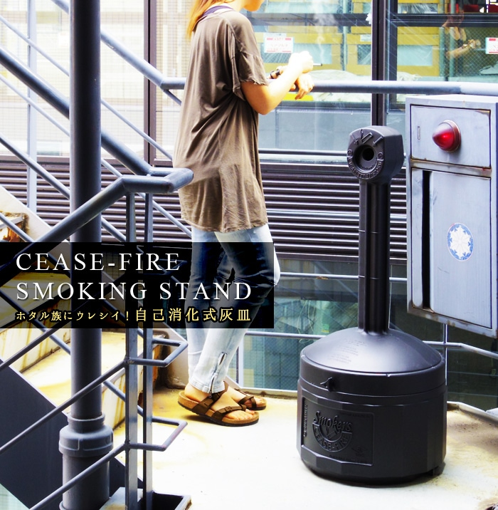 justrite cease-fire smoking stand ジャストライト シースファイア 灰皿 屋外