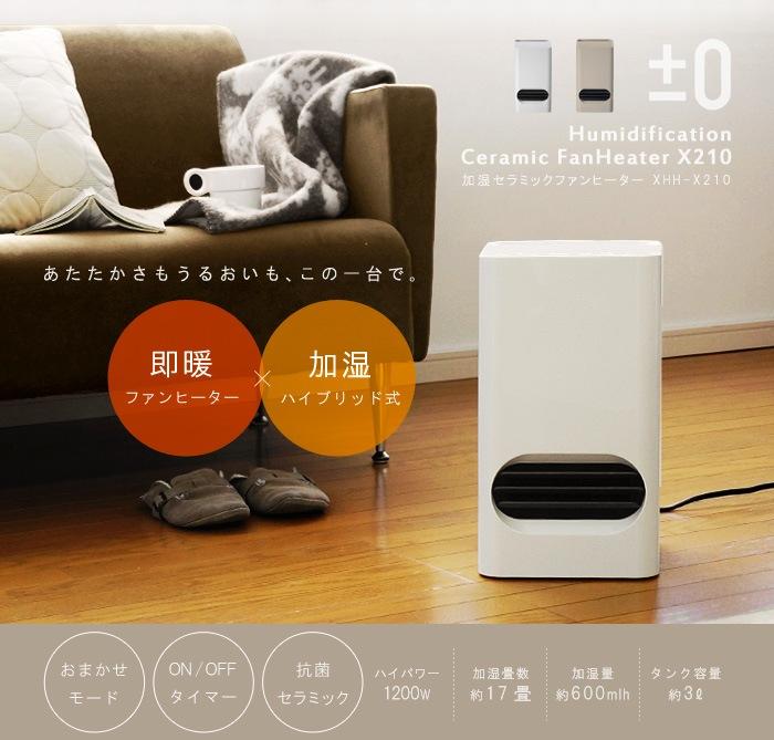 暖房 付き 加湿 器
