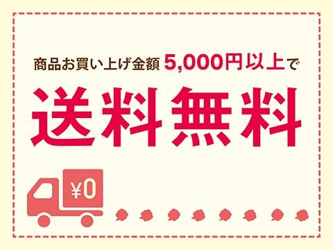 商品購入金額7500円以上で送料無料