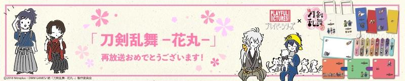 刀剣乱舞-花丸-再放送おめでとうございます!!