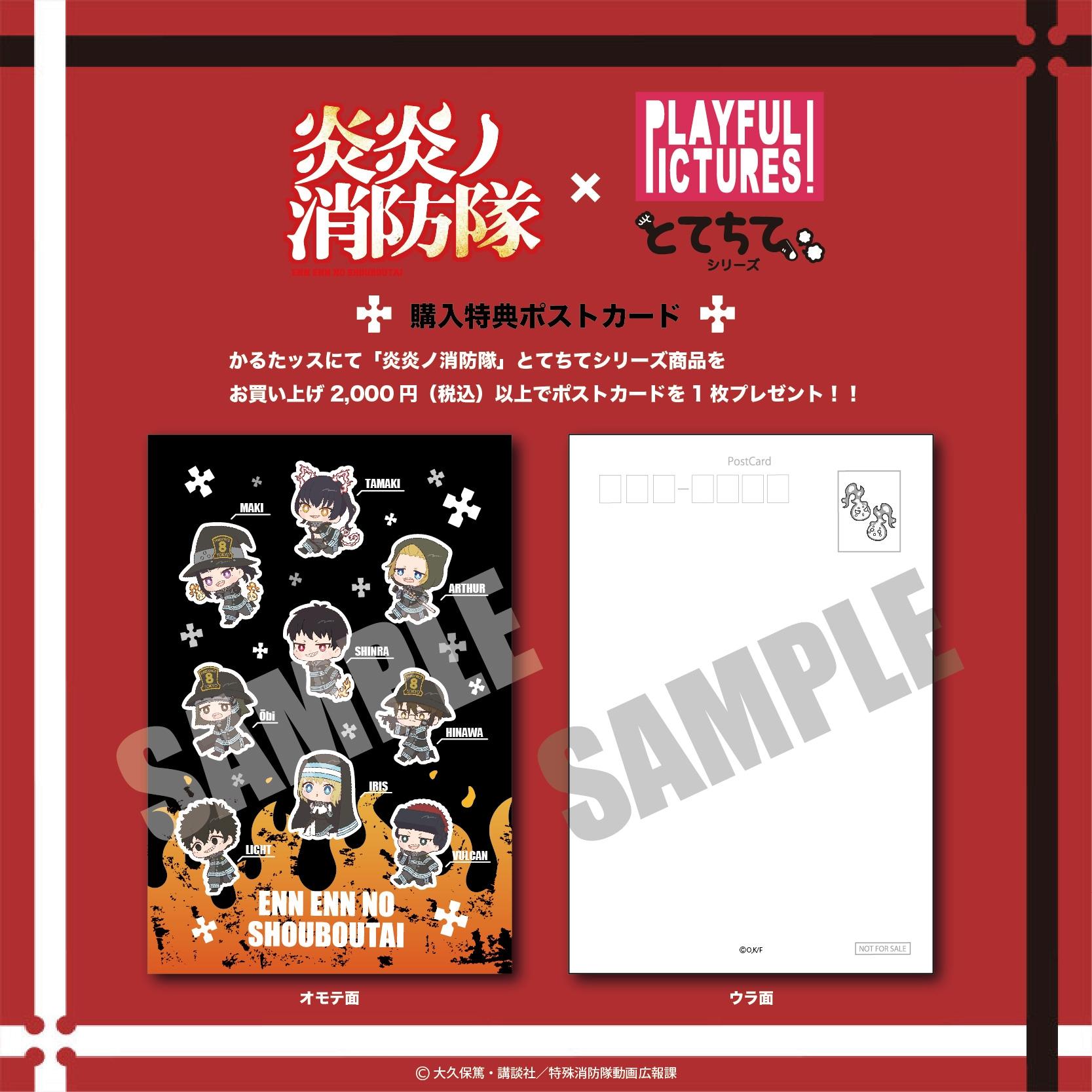 「炎炎ノ消防隊」とてちてシリーズ購入特典ポストカード