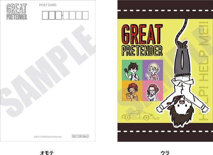 「GREAT PRETENDER」プレイピー購入特典ポストカード