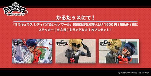 【グレイプニル】かるたッス購入特典ポストカード
