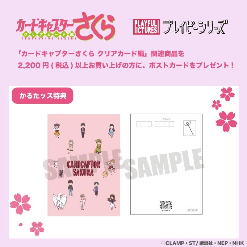 「カードキャプターさくら クリアカード編」プレイピー購入特典ポストカード