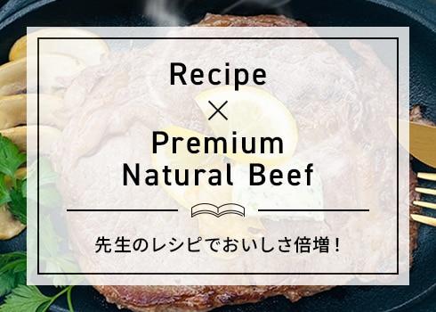 森山玲子先生のレシピでおいしさ倍増!