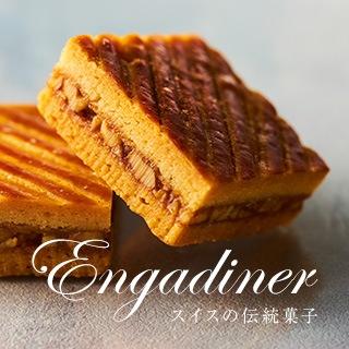 焼き菓子 エンガディーナ