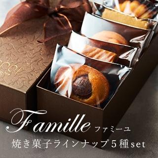 焼き菓子 ファミーユ