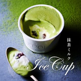 カップアイス 抹茶ミルク