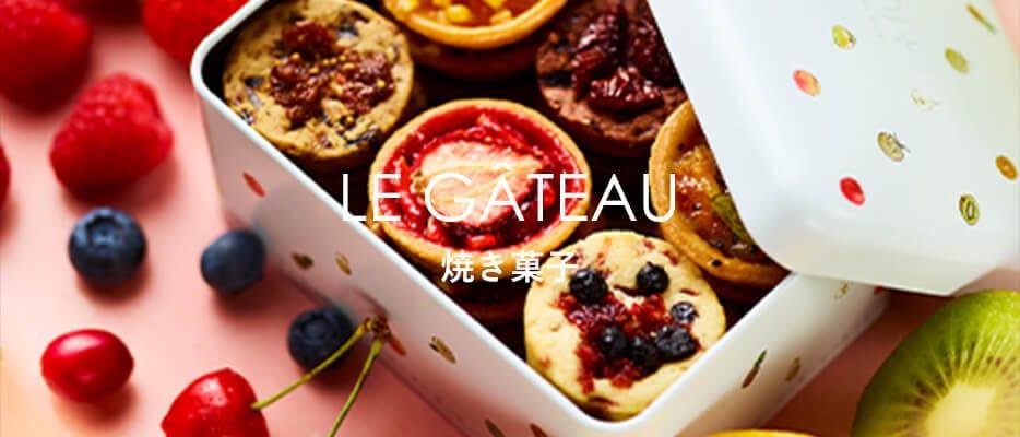LE GÂTEAU 焼き菓子