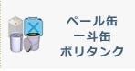 ペール缶・一斗缶・ポリタンク