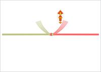 紅白結び切り(本結び)