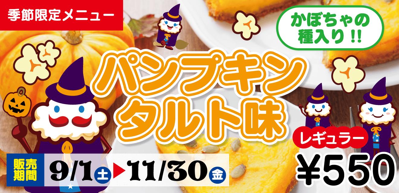 """""""【秋限定商品!】パンプキンタルト味"""""""