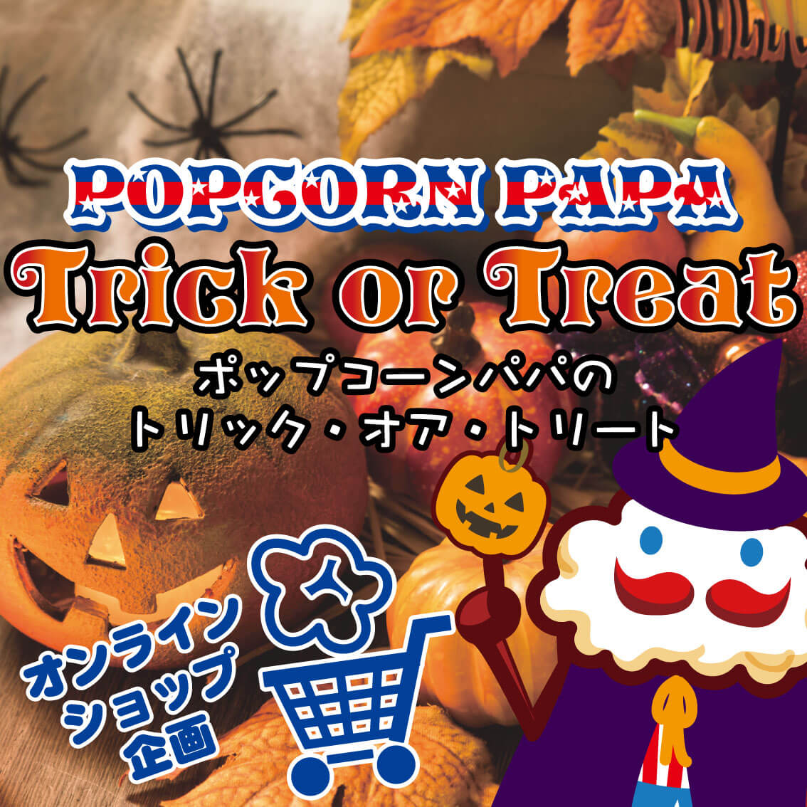 POPCORN PAPA Trick or Treat
