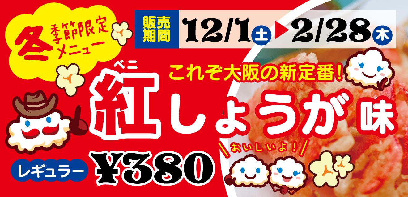 """""""【冬季限定商品!】紅しょうが味"""""""