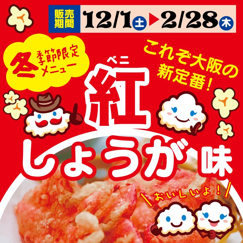 【冬季限定商品】紅しょうが味