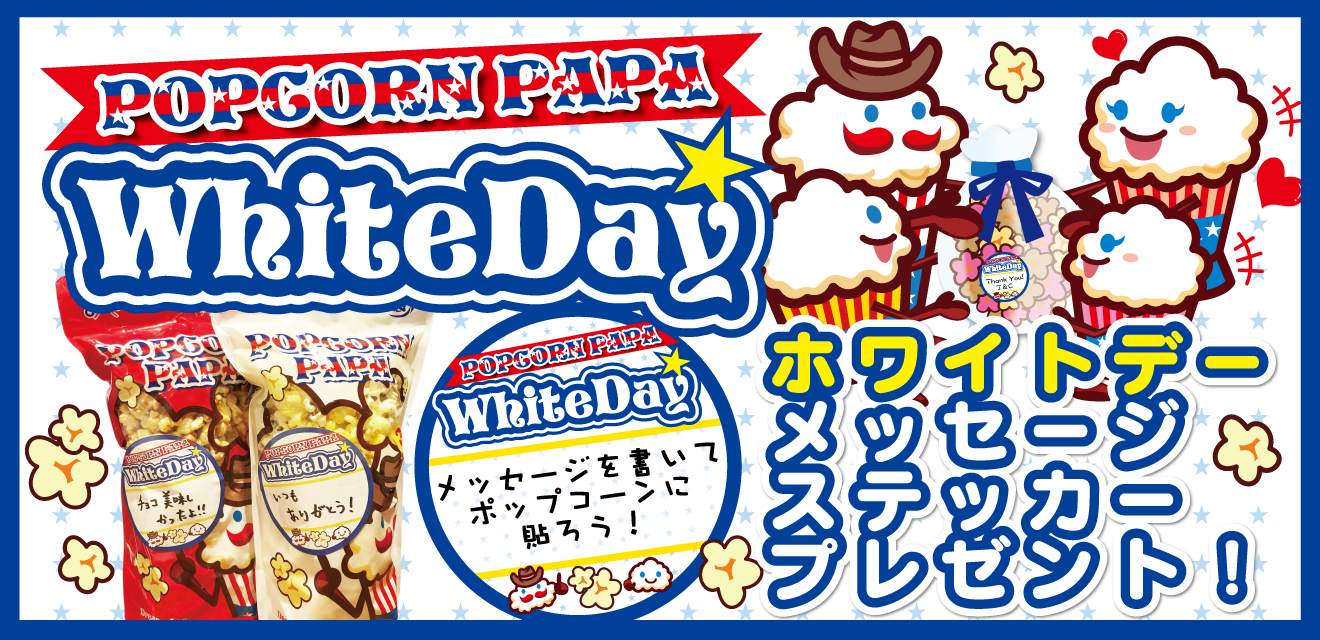 """""""★ホワイトデーキャンペーン★ご希望の方に『ホワイトデー"""