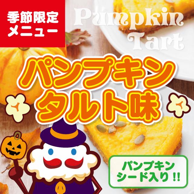 パンプキンシード入りでかぼちゃの風味たっぷり!パンプキンタルト味