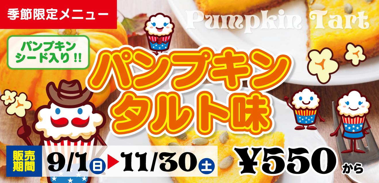 """""""パンプキンシード入りでかぼちゃの風味たっぷり!パンプキンタルト味"""""""