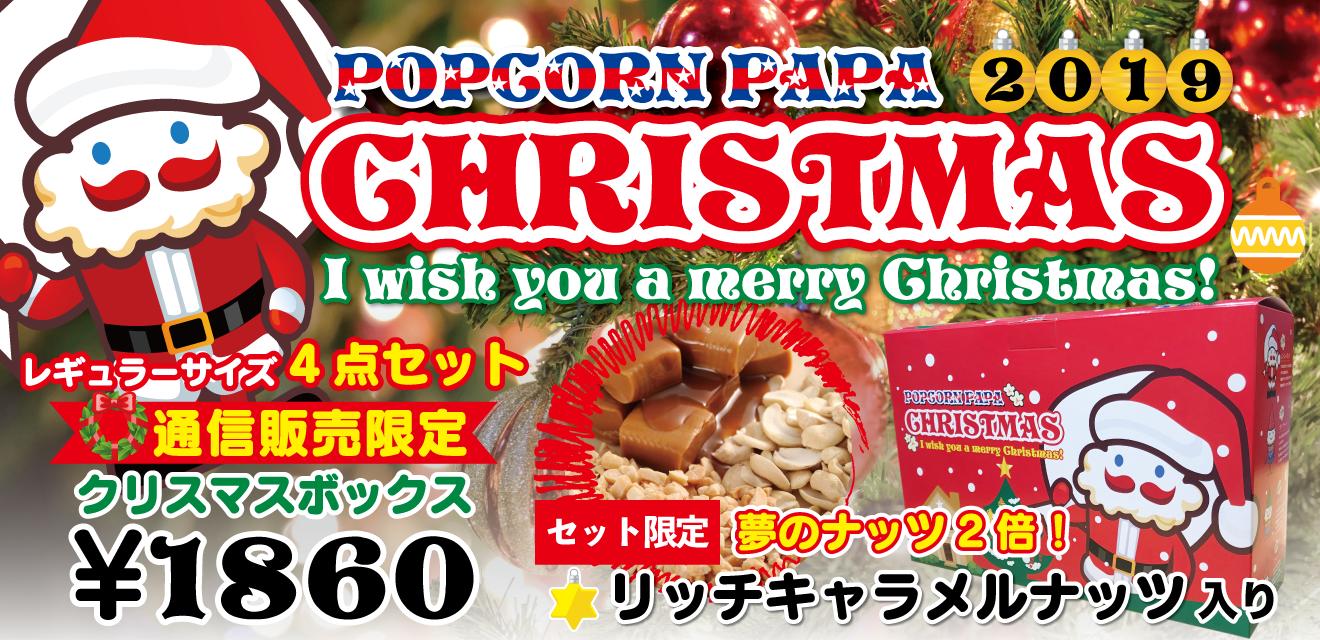 """""""リッチナッツキャラメルナッツ入り!クリスマスボックス"""""""