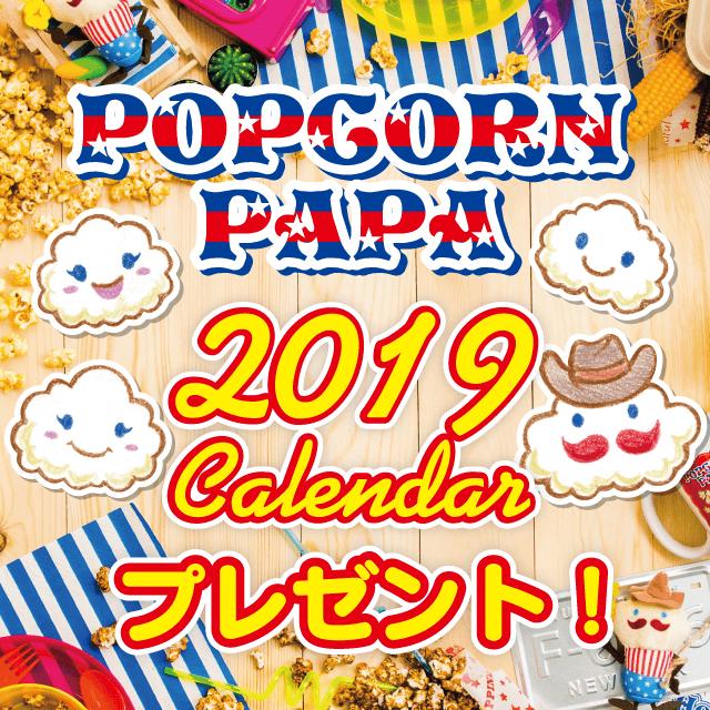 ポップコーンパパ オリジナルカレンダープレゼント!