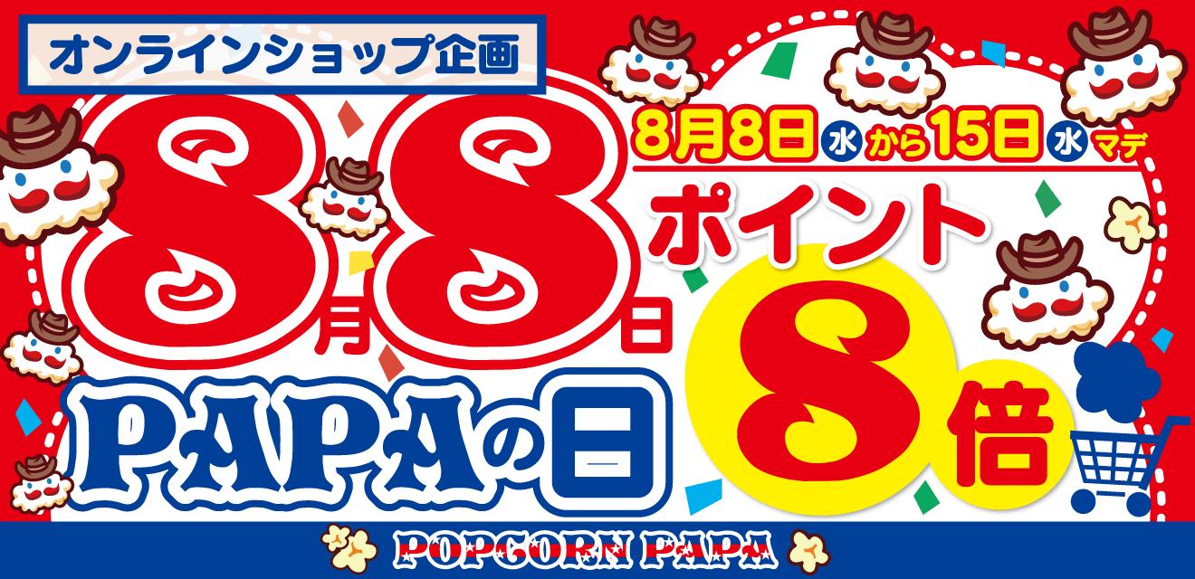 """""""【8月8日はPAPAの日!】8月8日から8月15日までポイント8倍!!"""""""