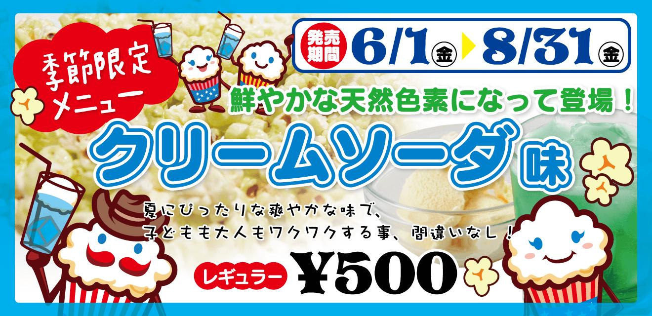 """""""【夏季限定商品!】クリームソーダ"""""""